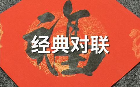 2013蛇年春天对联精选