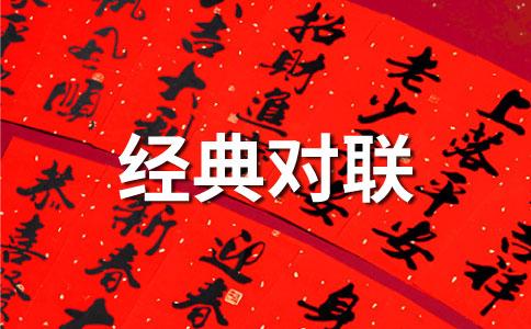 文人大赞中秋节对联大全