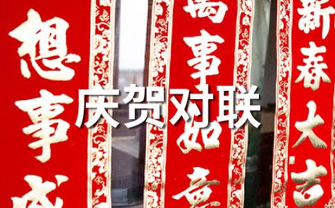 朱元璋写给徐达的对联