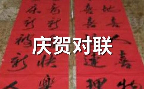北京申奥对联