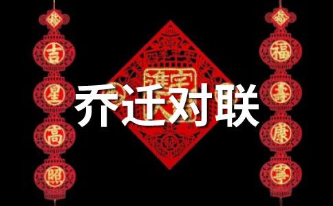 2013蛇年最新乔迁对联集锦