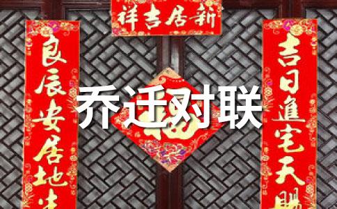 2013蛇年新春乔迁对联