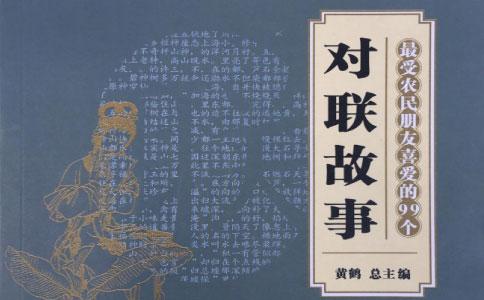 郑板桥为洪江商人题写楹联
