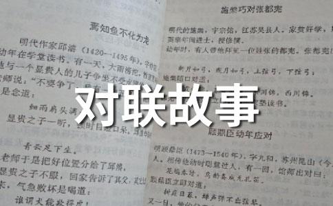 唐山石雕寺联的传说