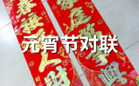 2013蛇年闹元宵对联集锦