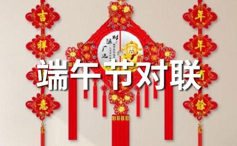 蛇年端午节对联集锦