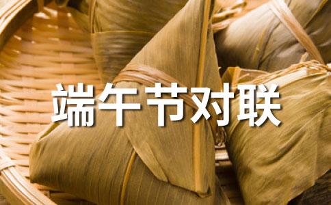 2013蛇年端午节对联精选