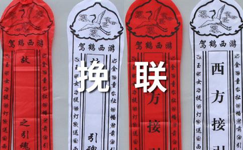 2013蛇年清明节花篮挽联精选