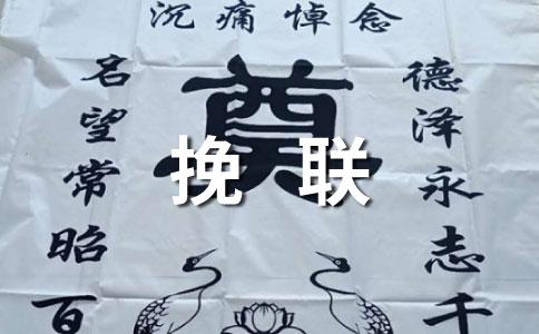 2013蛇年清明节花篮挽联大全