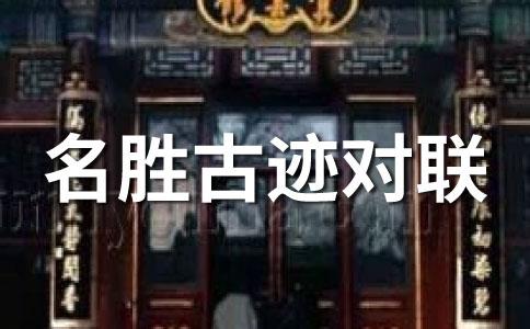 香炉晚照 (佳县八景之一)