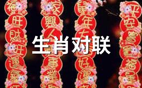 牛年春节春联集选