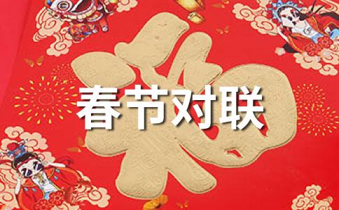 2017鸡年带鸡字春节对联大全