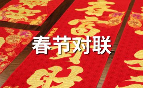 农历年十二字新春对联精选