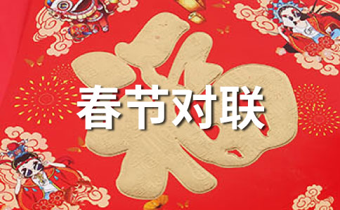 春节对联大全