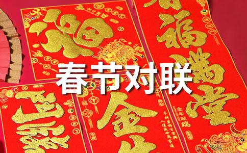2013年蛇年七言春节对联