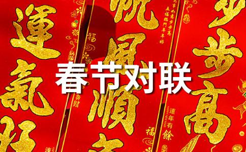 最新春节对联带横批