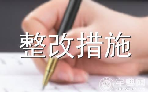 【精华】班主任工作范文合集7篇