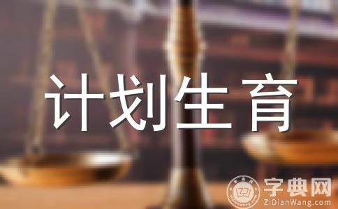 上海二胎政策的内容是什么?