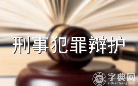 非法生产、买卖警用装备罪刑事处罚是什么