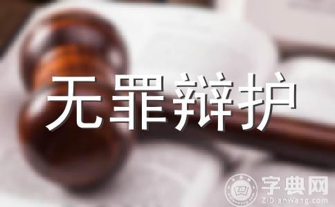 非法经营罪无罪辩护词全文
