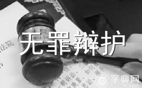 非法集资罪辩护词有哪些要点?