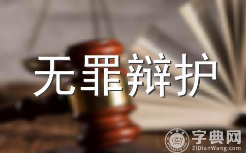 扒窃案辩护词一般包括哪些内容