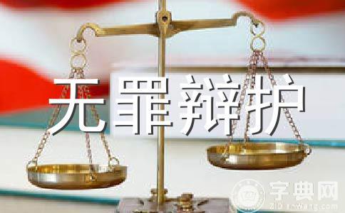 无罪辩护的条件是什么?