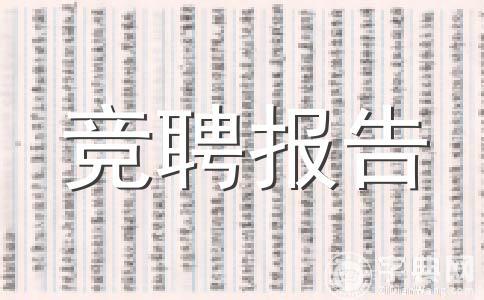 【必备】竞聘范文合集九篇