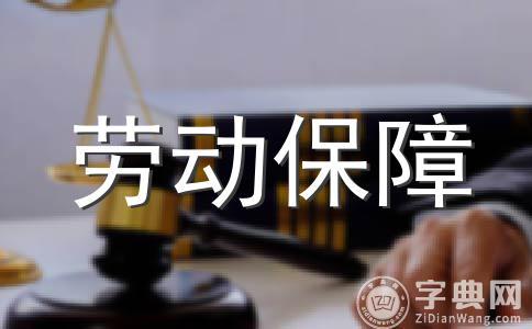 南京失业保险领取条件有哪些