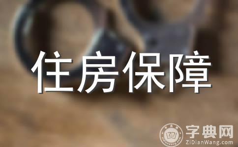 江苏动物园土地使用税如何征收?