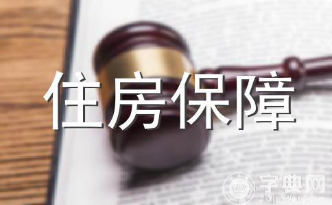 广州房改房政策是什么意思?