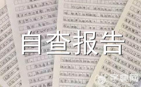 【精选】自查自纠工作报告范文(通用7篇)