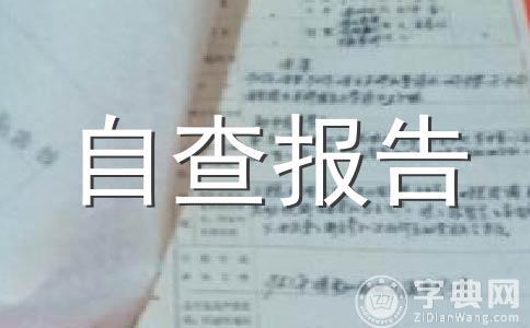 ★计划范文汇编7篇