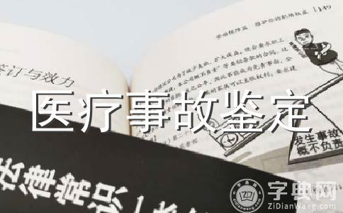 黑龙江司法鉴定条例是什么