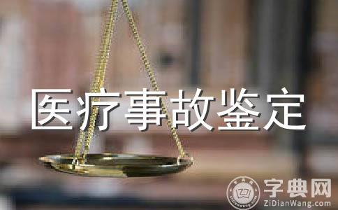 医疗事故鉴定与司法鉴定有什么区别