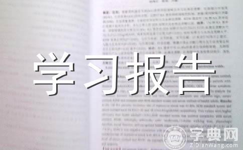 【精华】学习心得范文合集7篇