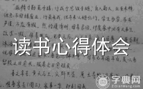 【精品】读书体会范文合集10篇