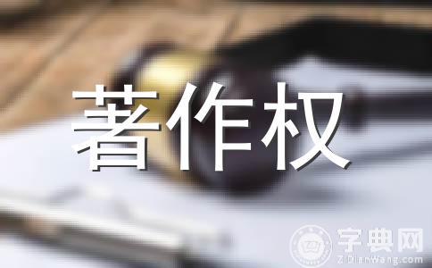 著作权的转让和使用许可