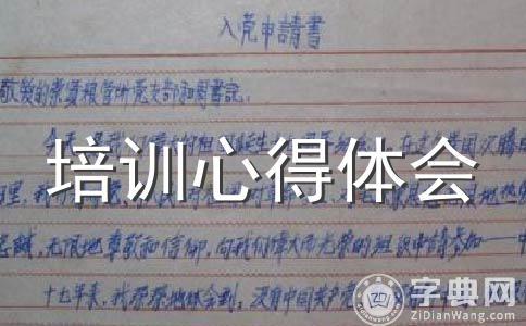 【精华】师德学习心得范文8篇