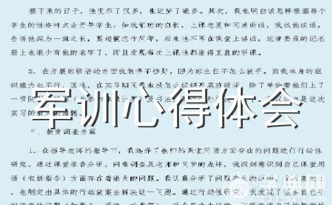 【热】初中军训心得体会范文汇编六篇