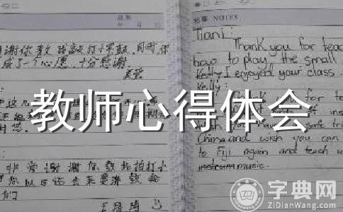 ★教师心得体会范文集锦十三篇