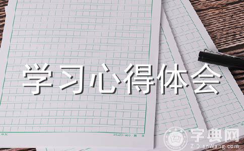 党章学习体会范文