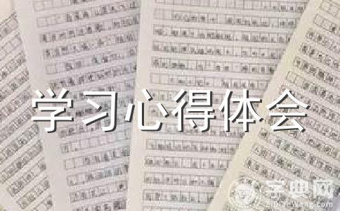 【实用】新党章学习心得范文6篇