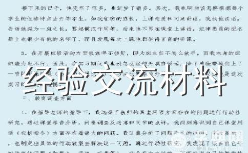 【必备】班主任经验交流材料范文集锦十一篇