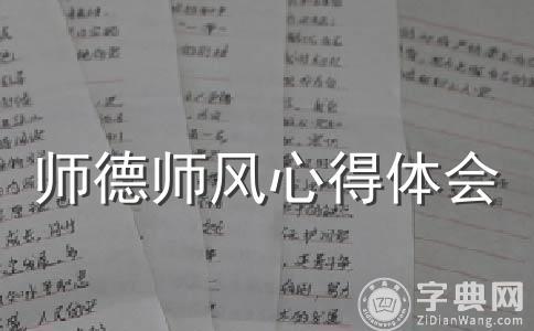 【推荐】中小学教师职业道德规范心得体会范文