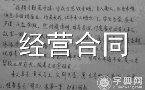【热】租赁合同范本范文(精选7篇)