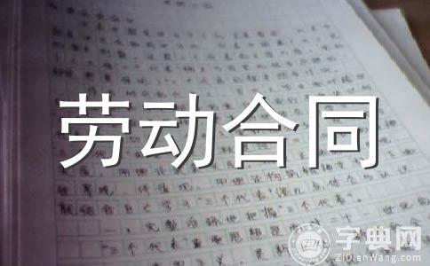 【热】劳动合同范本范文(通用5篇)