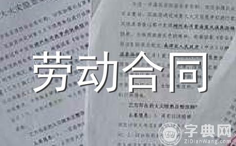 【热】劳动合同范文(精选六篇)