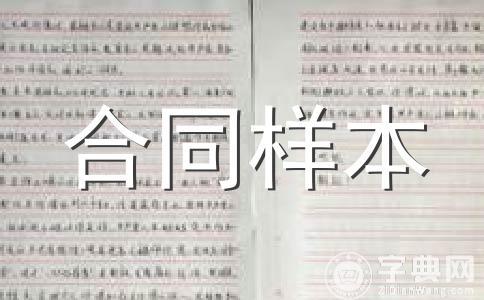 【推荐】范本范文合集7篇