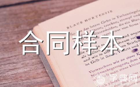 【推荐】购房合同范文汇总5篇